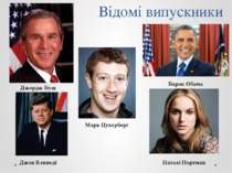 Відомі випускники Джон Кеннеді Джордж Буш Барак Обама Наталі Портман Марк Цук...
