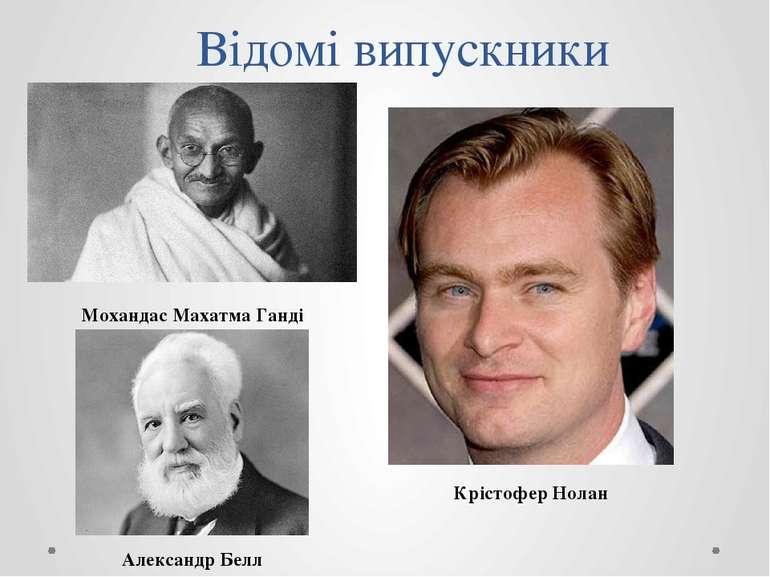 Відомі випускники Александр Белл Мохандас Махатма Ганді Крістофер Нолан