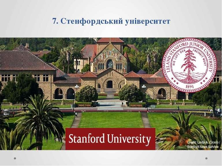 7. Стенфордський університет