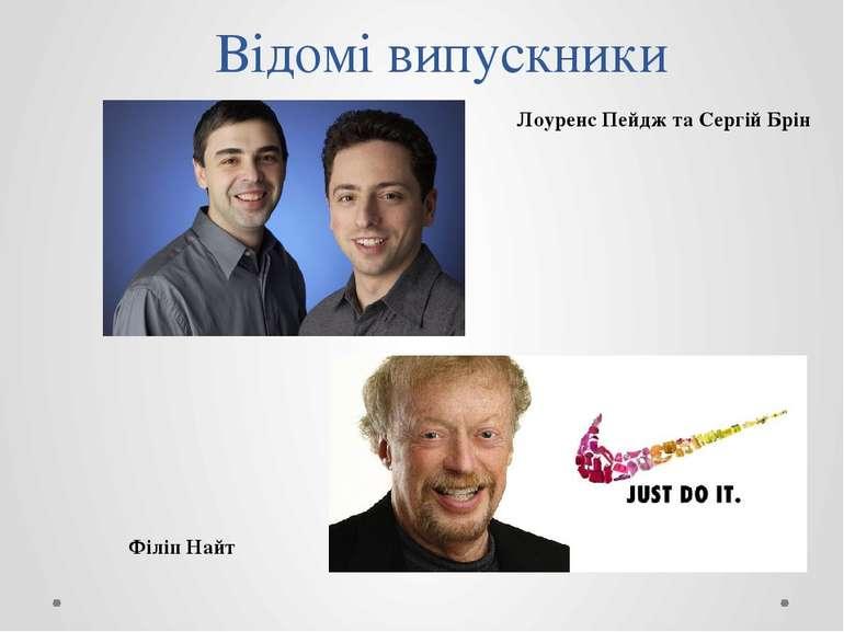 Відомі випускники Філіп Найт Лоуренс Пейдж та Сергій Брін