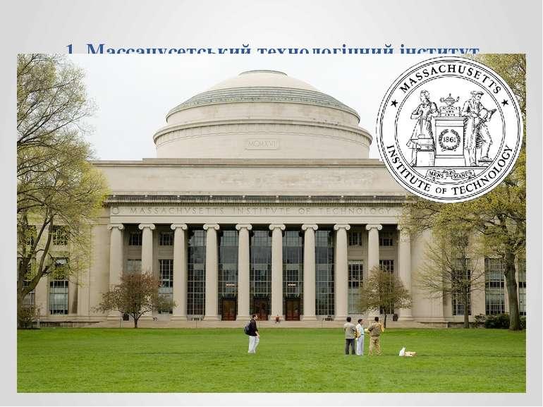 1. Массачусетський технологічний інститут