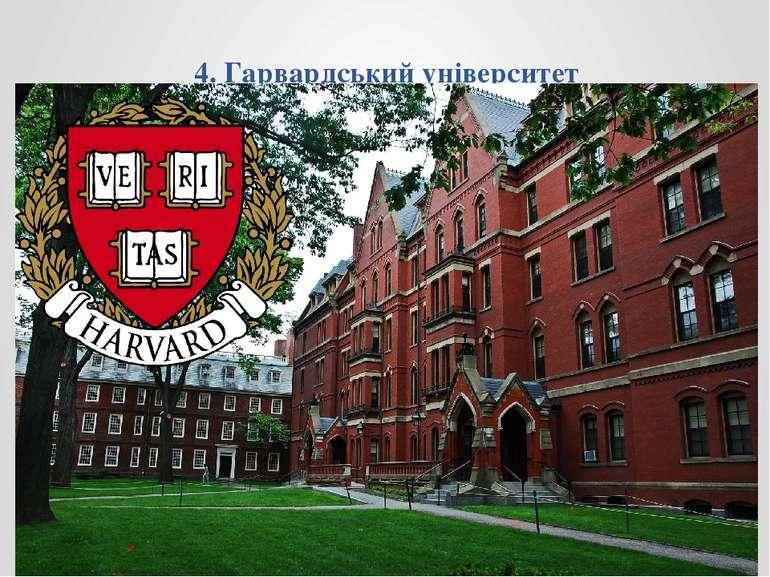 4. Гарвардський університет