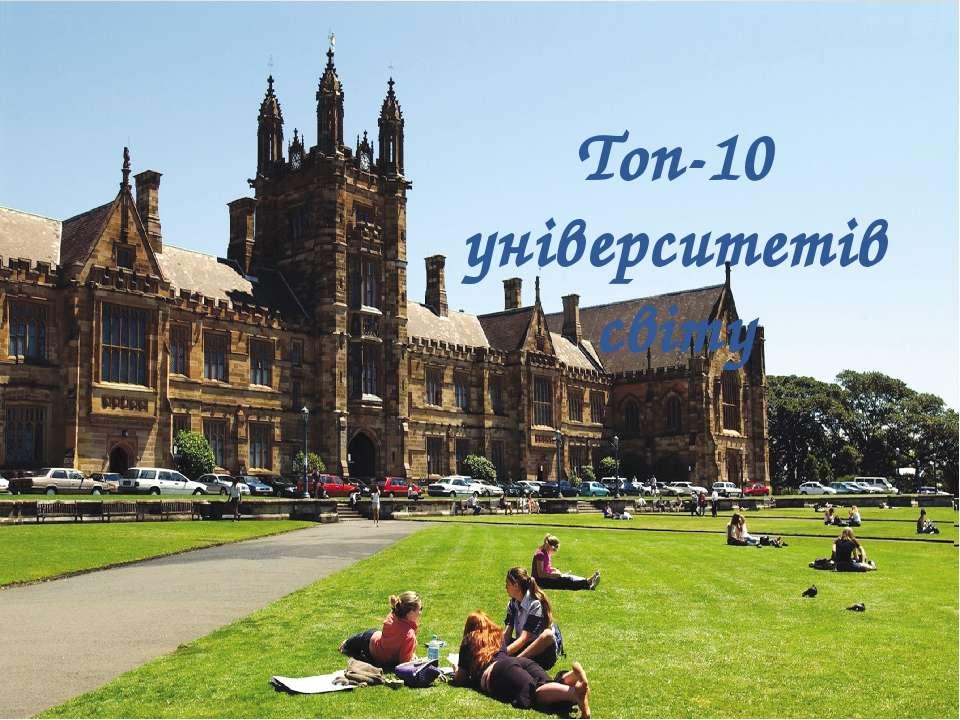 Топ-10 університетів світу