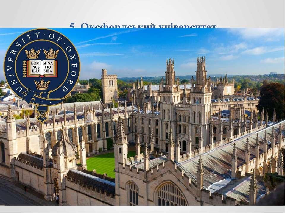 5. Оксфордський університет