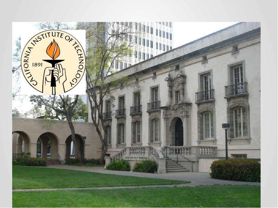8. Каліфорнійський технологічний інститут