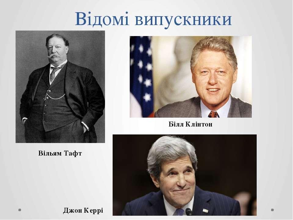 Відомі випускники Вільям Тафт Білл Клінтон Джон Керрі