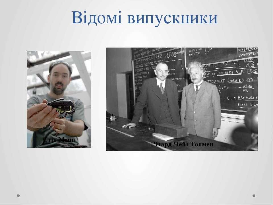 Відомі випускники Стів Менн Річард Чейз Толмен