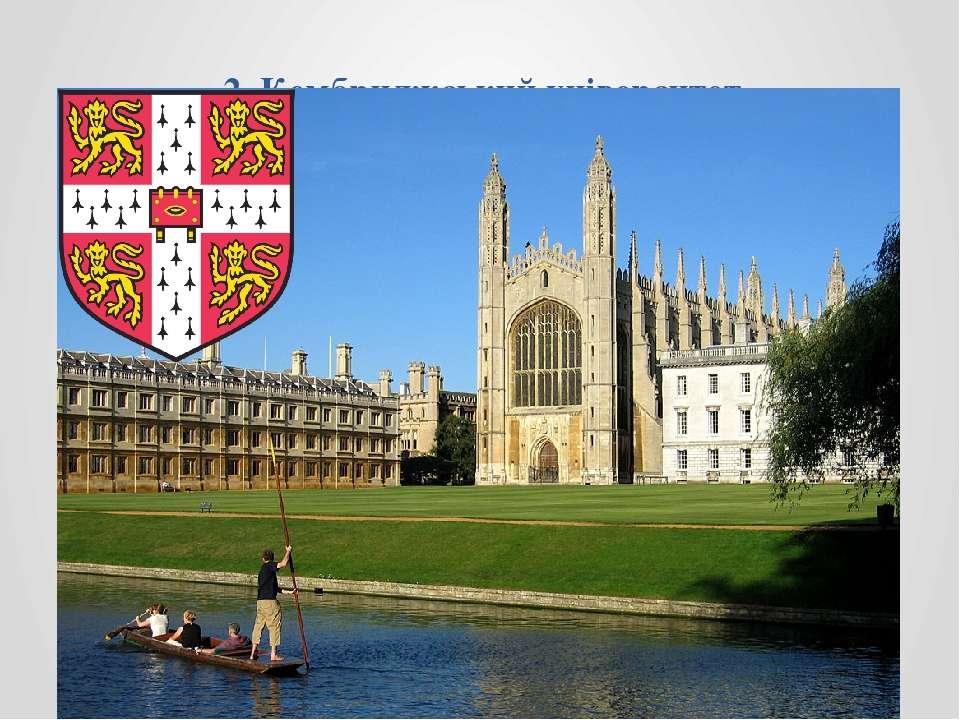2. Кембриджський університет