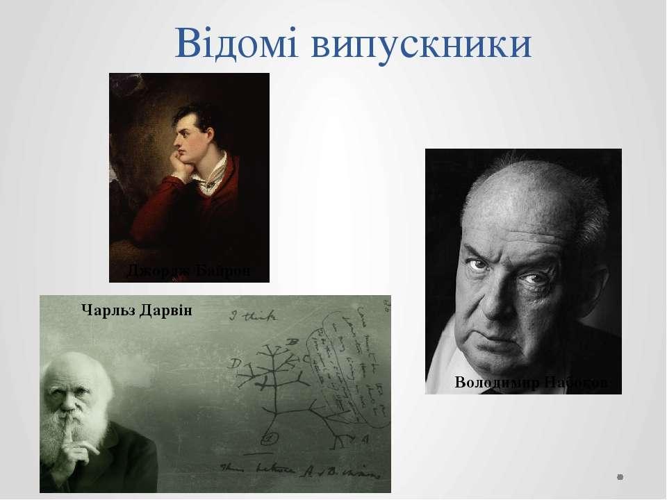 Відомі випускники Джордж Байрон Володимир Набоков Чарльз Дарвін