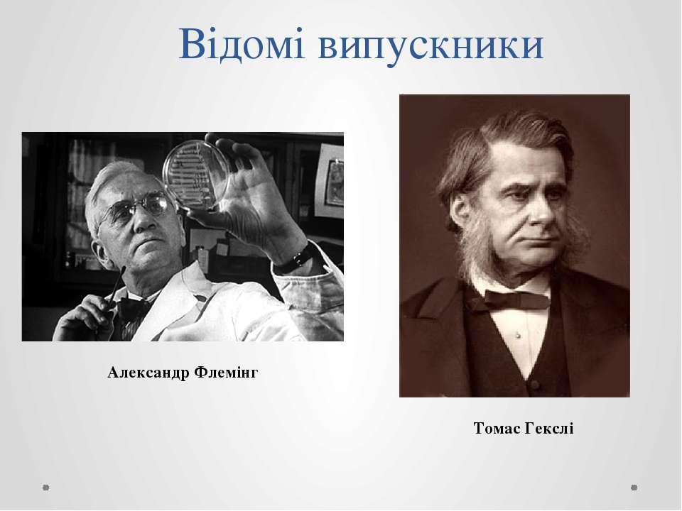 Відомі випускники Александр Флемінг Томас Гекслі