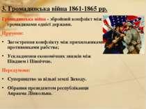 3. Громадянська війна 1861-1865 рр. Громадянська війна - збройний конфлікт мі...
