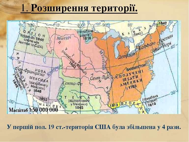 1. Розширення території. У першій пол. 19 ст.-територія США була збільшена у ...