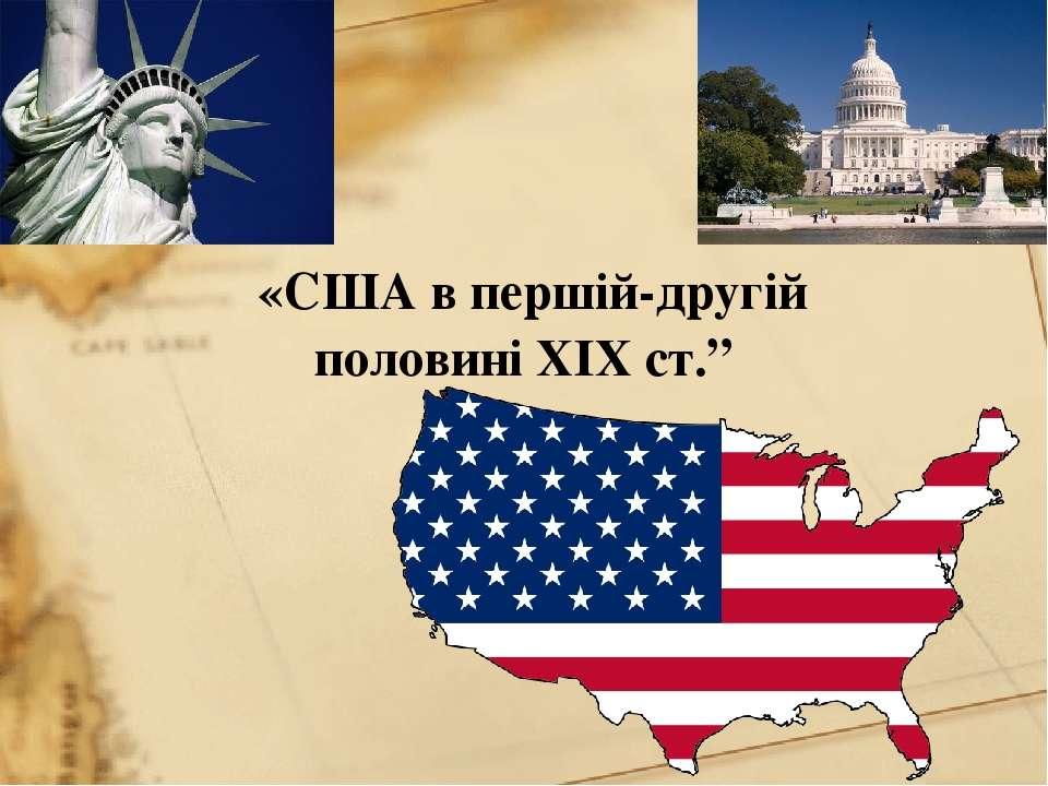"""«США в першій-другій половині XІX ст."""""""