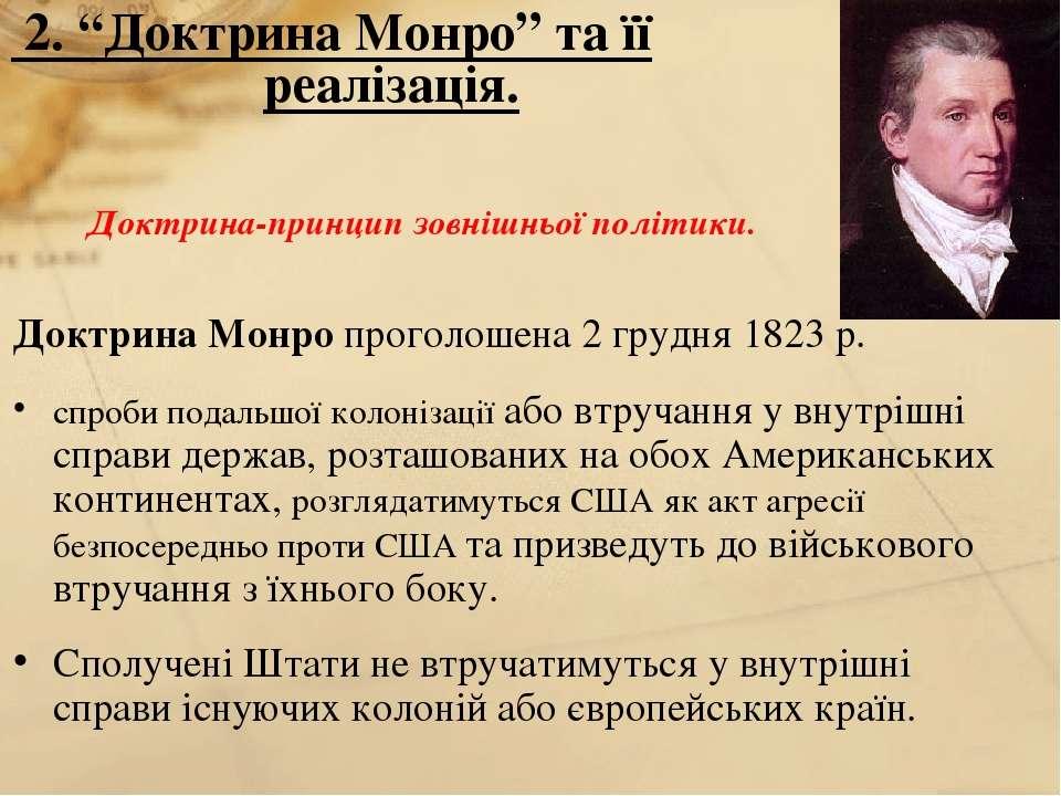 "2. ""Доктрина Монро"" та її реалізація. Доктрина Монропроголошена 2 грудня 182..."