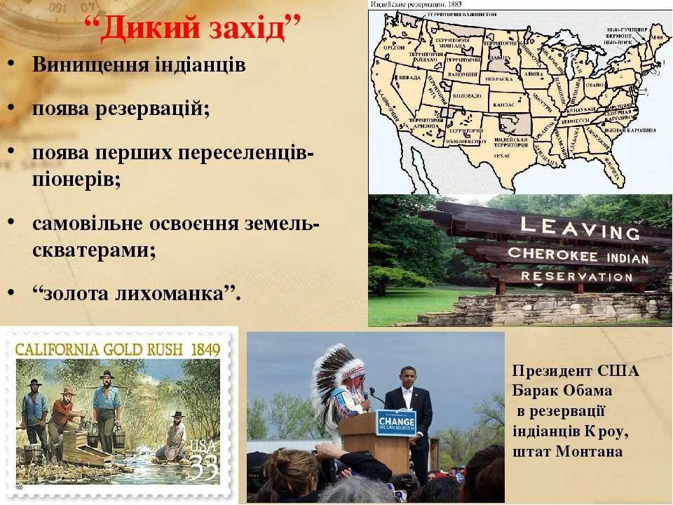 """""""Дикий захід"""" Винищення індіанців поява резервацій; поява перших переселенців..."""