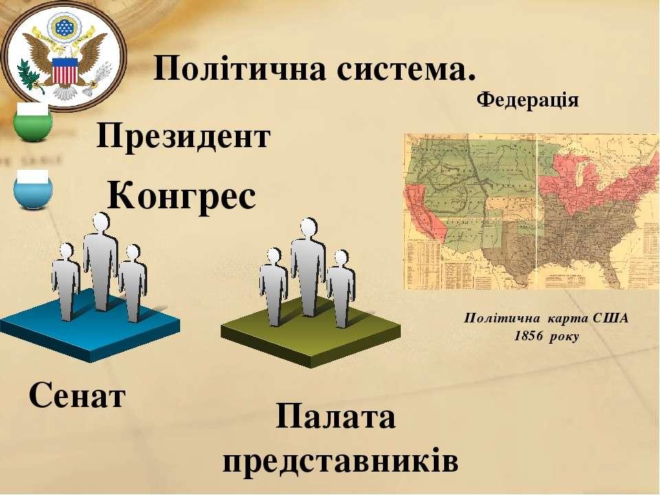 Політична система. Конгрес Сенат Палата представників Президент Політична кар...