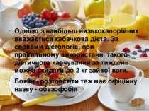 Однією з найбільш низькокалорійних вважається кабачкова дієта. За словами діє...