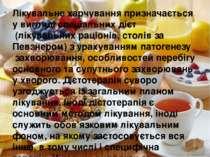 Лікувальне харчування призначається у вигляді спеціальнихдієт(лікувальних р...