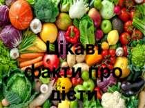 Цікаві факти про дієти