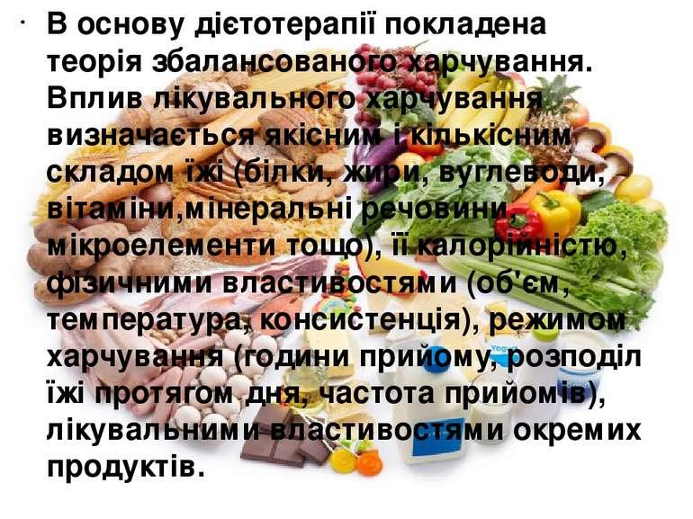 В основу дієтотерапії покладена теорія збалансованого харчування. Вплив лікув...