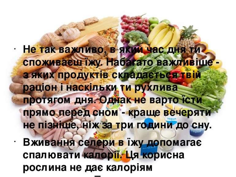 Не так важливо, в який час дня ти споживаєш їжу. Набагато важливіше - з яких ...