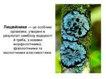 Лишайники — це особливі організми, утворені в результаті симбіозу водорості й...