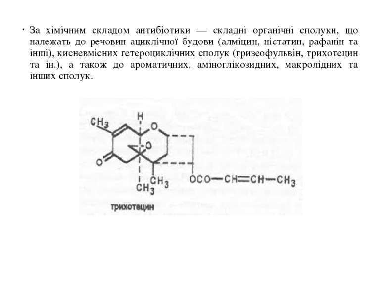 За хімічним складом антибіотики — складні органічні сполуки, що належать до р...