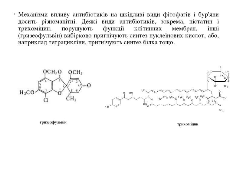 Механізми впливу антибіотиків на шкідливі види фітофагів і бур'яни досить різ...