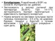 Ентобактерин. Розроблений у ВІЗРІ на основі В. thuringiensis var. gallerien. ...