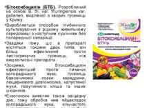 Бітоксибацилін (БТБ). Розроблений на основі В. th. var. thuringiensis var. ga...