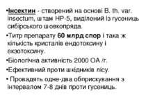 Інсектин - створений на основі В. th. var. insectum, штам НР-5, виділений із ...