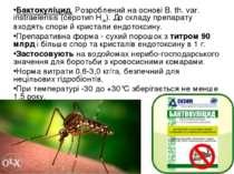 Бактокуліцид. Розроблений на основі B. th. var. instraelensis (серотип НІ4). ...