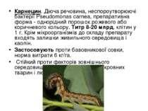 Карнецин. Діюча речовина, неспороутворюючі бактерії Pseudomonas carnea, препа...