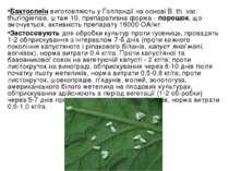 Бактоспеїн виготовляють у Голландії на основі В. th. var. thuringiensis, штам...
