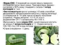 Вірин-ЕКС. Створений на основі вірусу ядерного поліедрозу капустяної совки. П...