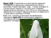 Вірин АБМ. Створений на основі вірусів ядерного поліедрозу та гранульозу амер...