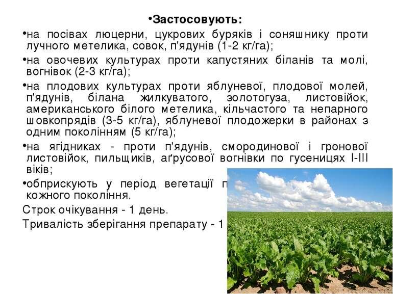 Застосовують: на посівах люцерни, цукрових буряків і соняшнику проти лучного ...