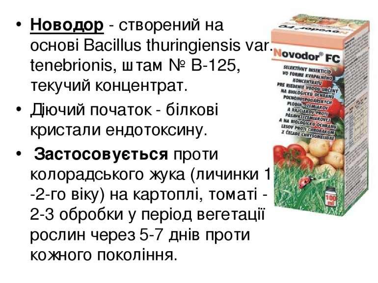 Новодор - створений на основі Bacillus thuringiensis var. tenebrionis, штам №...