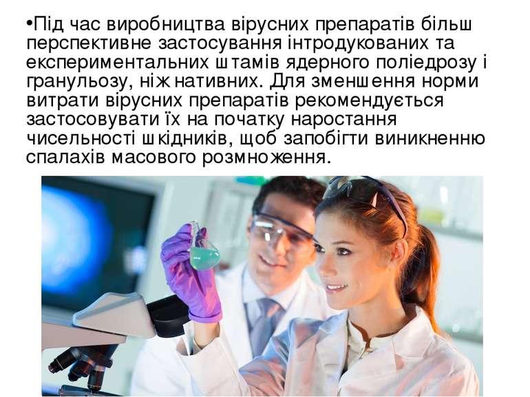Під час виробництва вірусних препаратів більш перспективне застосування інтро...