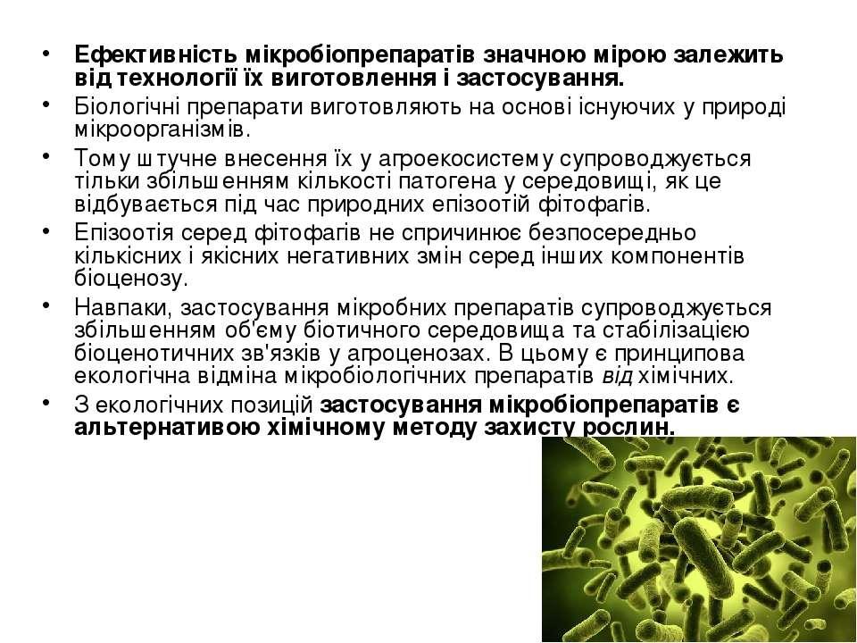 Ефективність мікробіопрепаратів значною мірою залежить від технології їх виго...