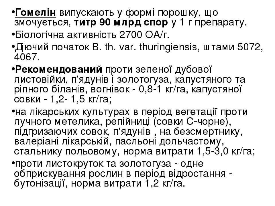 Гомелін випускають у формі порошку, що змочується, титр 90 млрд спор у 1 г пр...