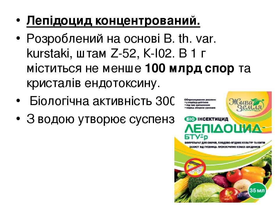 Лепідоцид концентрований. Розроблений на основі В. th. var. kurstaki, штам Z-...