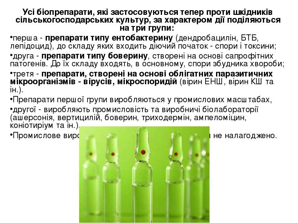Усі біопрепарати, які застосовуються тепер проти шкідників сільськогосподарсь...