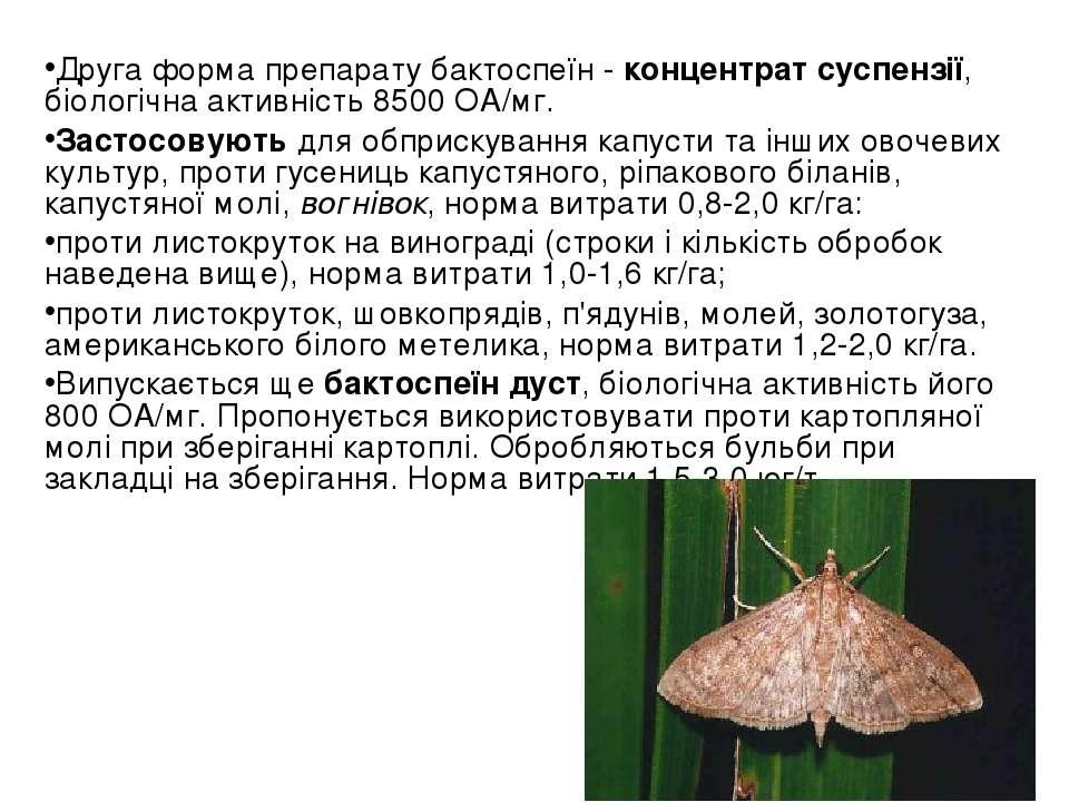 Друга форма препарату бактоспеїн - концентрат суспензії, біологічна активніст...