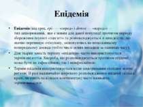 Епідемія Епідемія(відгрец.epi-— «серед» іdemos— «народ»)— типзахворюв...