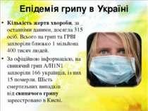 Епідемія грипу в Україні Кількість жертв хвороби, за останніми даними, досягл...