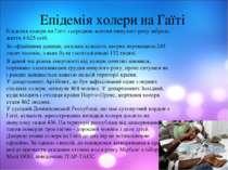 Епідемія холери на Гаїті Епідемія холери на Гаїті з середини жовтня минулого ...