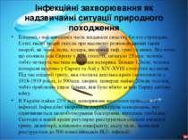 Інфекційні захворювання як надзвичайні ситуації природного походження Епідемі...