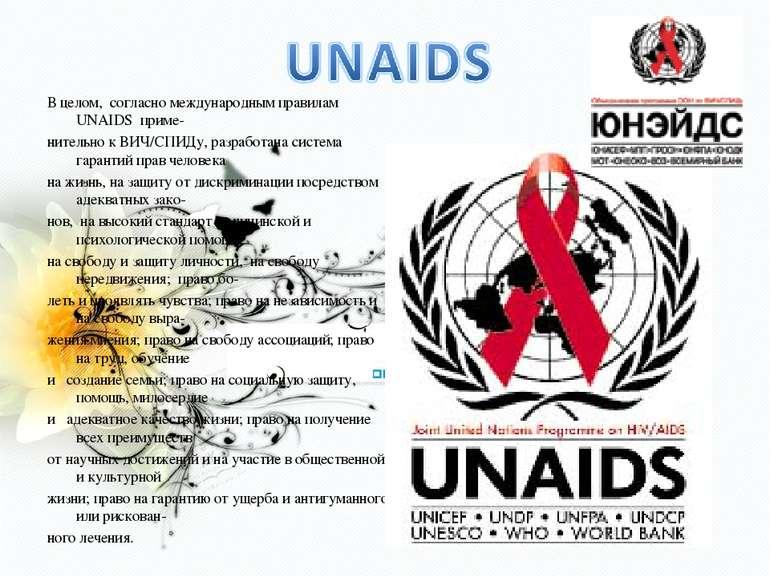 В целом, согласно международным правилам UNAIDS приме- нительно к ВИЧ/СПИДу, ...