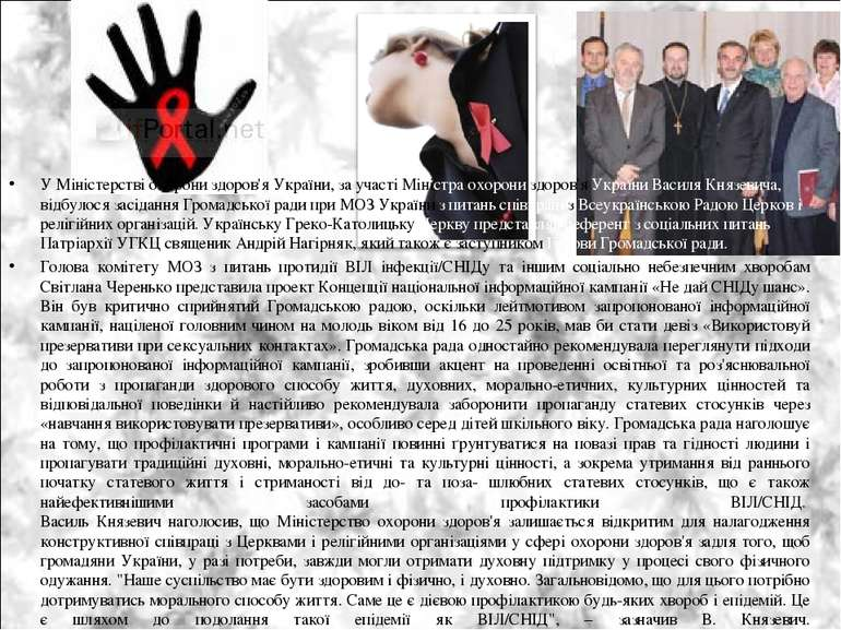 УМіністерстві охорони здоров'я України, за участі Міністра охорони здоров'я ...